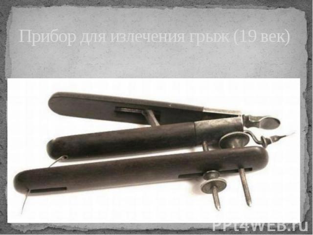 Прибор для излечения грыж (19 век)