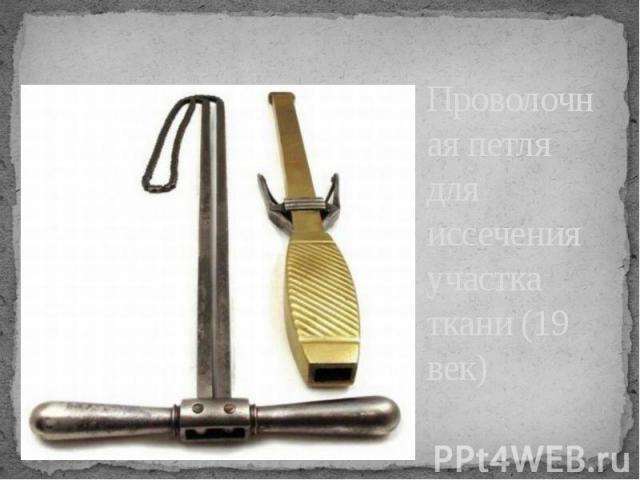 Проволочная петля для иссечения участка ткани (19 век)