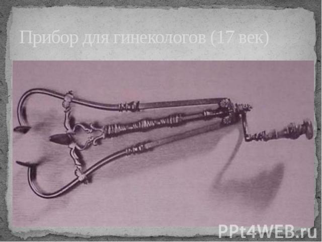 Прибор для гинекологов (17 век)