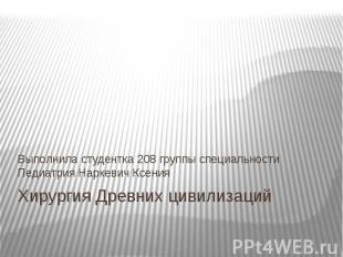 Хирургия Древних цивилизаций Выполнила студентка 208 группы специальности Педиат