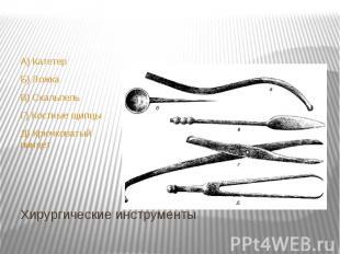 Хирургические инструменты А) Катетер Б) Ложка В) Скальпель Г) Костные щипцы Д) К