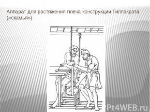 Аппарат для растяжения плеча конструкции Гиппократа («скамья»)