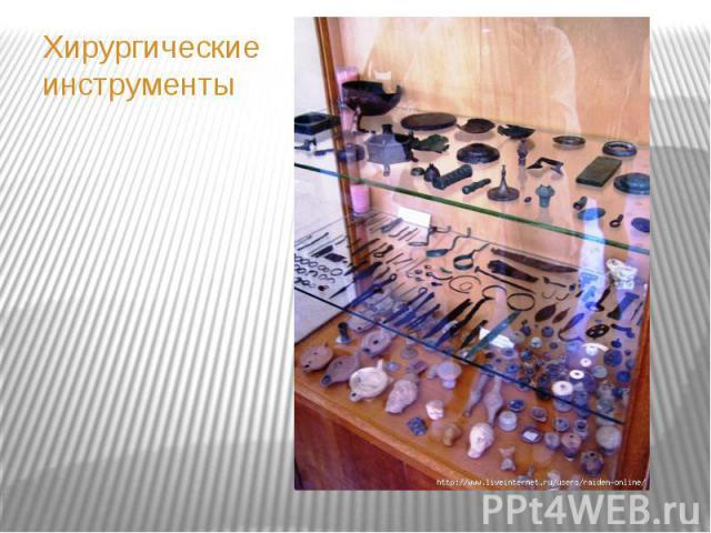 Хирургические инструменты Хирургические инструменты