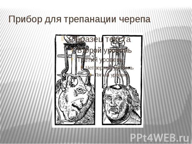 Прибор для трепанации черепа