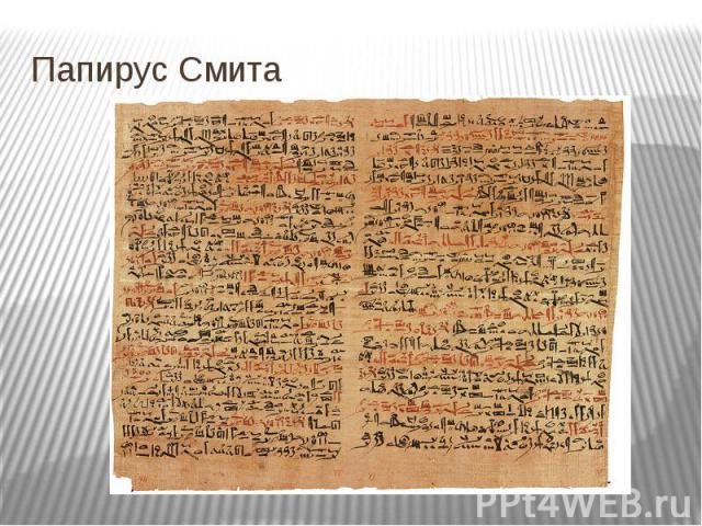 Папирус Смита