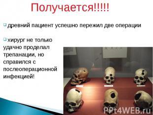Получается!!!!! Получается!!!!! древний пациент успешно пережил две операции хир