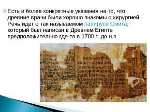 Есть и более конкретные указания на то, что древние врачи были хорошо знакомы с