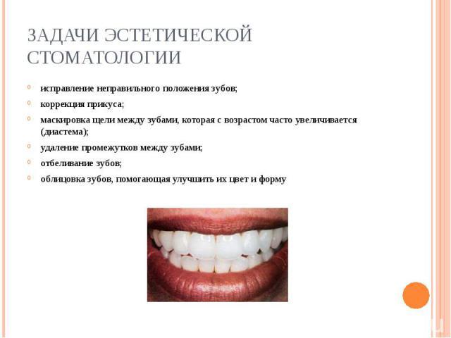 исправление неправильного положения зубов; исправление неправильного положения зубов; коррекция прикуса; маскировка щели между зубами, которая свозрастом часто увеличивается (диастема); удаление промежутков между зубами; отбеливание зубов; обл…