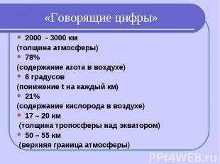 2000 - 3000 км 2000 - 3000 км (толщина атмосферы) 78% (содержание азота в воздух