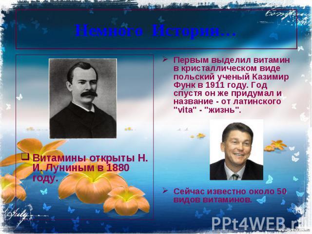 Витамины открыты Н. И. Луниным в 1880 году.