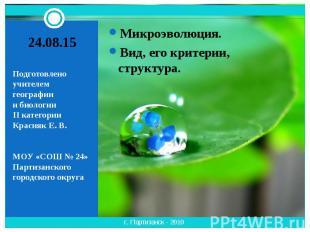Подготовлено учителем географии и биологии II категории Красняк Е. В. МОУ «СОШ №