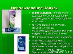 В фармакологии способствует шелушению кожи, расширению сосудов. Для этого ее выс