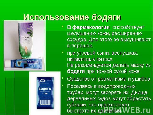 В фармакологии способствует шелушению кожи, расширению сосудов. Для этого ее высушивают в порошок. В фармакологии способствует шелушению кожи, расширению сосудов. Для этого ее высушивают в порошок. при угревой сыпи, веснушках, пигментных пятнах. Не …