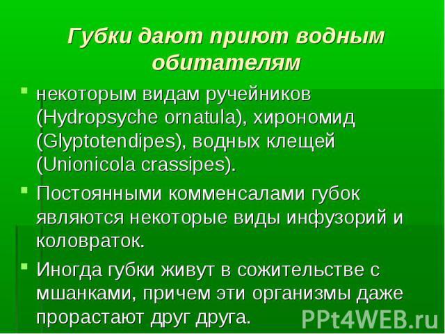 некоторым видам ручейников (Hydropsyche ornatula), хирономид (Glyptotendipes), водных клещей (Unionicola crassipes). некоторым видам ручейников (Hydropsyche ornatula), хирономид (Glyptotendipes), водных клещей (Unionicola crassipes). Постоянными ком…