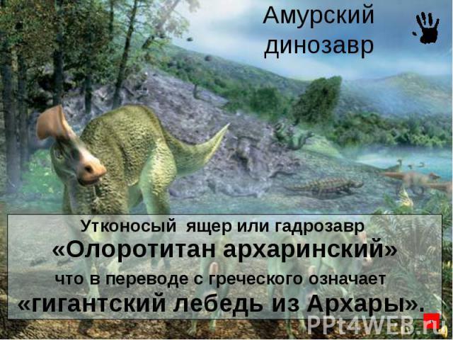 Амурский динозавр