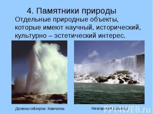 Отдельные природные объекты, которые имеют научный, исторический, культурно – эс