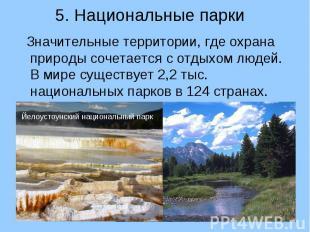 Значительные территории, где охрана природы сочетается с отдыхом людей. В мире с