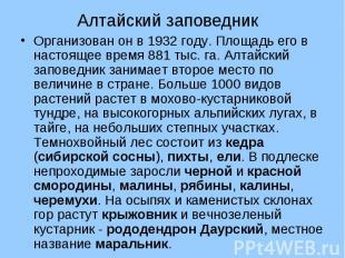 Организован он в 1932 году. Площадь его в настоящее время 881 тыс. га. Алтайский