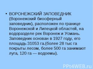 ВОРОНЕЖСКИЙ ЗАПОВЕДНИК (Воронежский биосферный заповедник), расположен по границ
