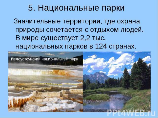 Значительные территории, где охрана природы сочетается с отдыхом людей. В мире существует 2,2 тыс. национальных парков в 124 странах. Значительные территории, где охрана природы сочетается с отдыхом людей. В мире существует 2,2 тыс. национальных пар…