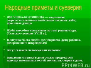ЛЯГУШКА-КОРОВНИЦА — наделенная сверхъестественными свойствами лягушка, жаба; про