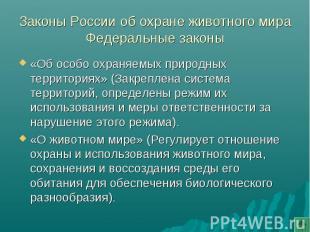Законы России об охране животного мира Федеральные законы «Об особо охраняемых п