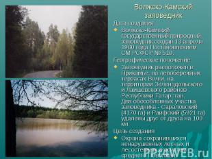 Волжско-Камский заповедник Дата создания Волжско-Камский государственный природн