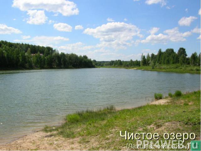 Чистое озеро (Лаишевский район)
