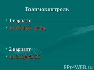 1 вариант 1 вариант 1в 2б 3а,б 4д 5д 2 вариант 1а 2а 3д 4в 5б