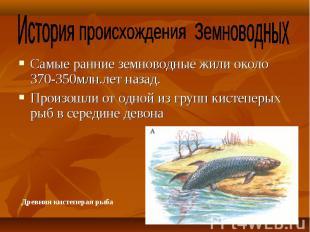 Самые ранние земноводные жили около 370-350млн.лет назад. Самые ранние земноводн