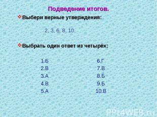 Выбери верные утверждения: Выбери верные утверждения: 2, 3, 6, 8, 10. Выбрать од