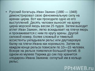 Русский богатырь Иван Заикин (1880 — 1948) демонстрировал свою феноменальную сил