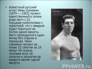 Известный русский атлет Иван Шемякин (1879 — 1953) провел единственный в своем р