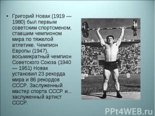 Григорий Новак (1919 — 1980) был первым советским спортсменом, ставшим чемпионом