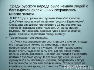 Среди русского народа было немало людей с богатырской силой. О них сохранились м