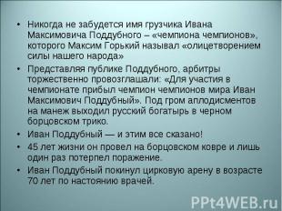Никогда не забудется имя грузчика Ивана Максимовича Поддубного – «чемпиона чемпи