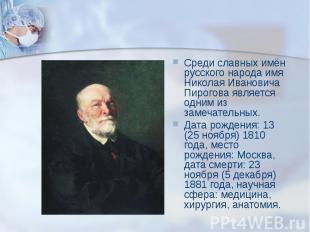 Среди славных имён русского народа имя Николая Ивановича Пирогова является одним