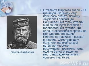 О таланте Пирогова знали и за границей. Однажды ему пришлось оказать помощь Джуз
