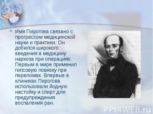 Имя Пирогова связано с прогрессом медицинской науки и практики. Он добился широк