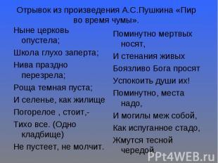 Отрывок из произведения А.С.Пушкина «Пир во время чумы». Ныне церковь опустела;