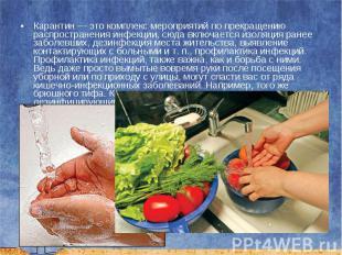 Карантин— это комплекс мероприятий по прекращению распространения инфекции