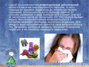 Одной из особенностей инфекционных заболеваний является наличие инкубационного п