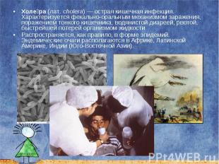 Холе ра (лат.cholera)— острая кишечная инфекция. Характеризуется фек