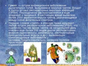 Грипп — острое инфекционное заболевание дыхательных путей, вызываемое виру