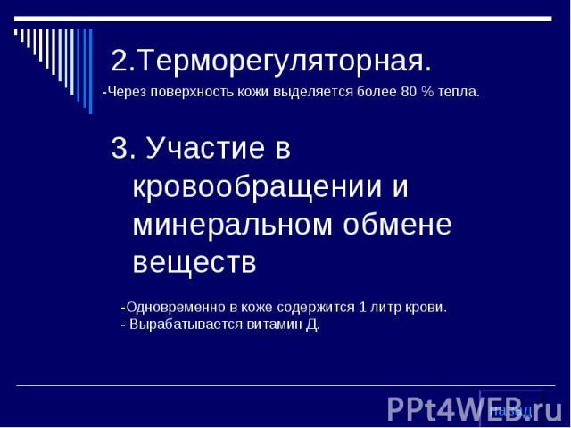 3. Участие в кровообращении и минеральном обмене веществ 3. Участие в кровообращении и минеральном обмене веществ