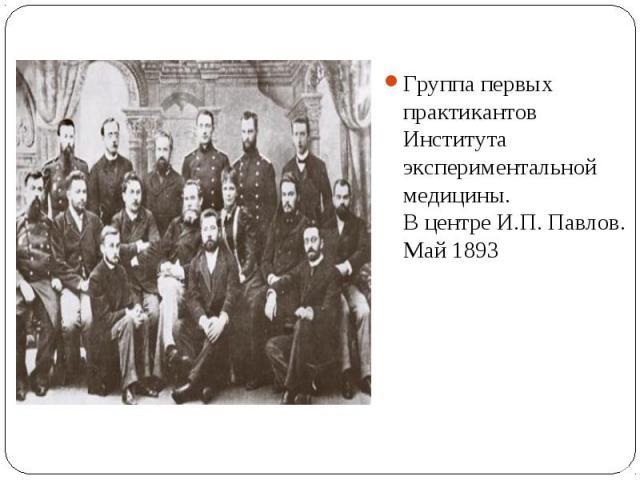 Группа первых практикантов Института экспериментальной медицины. В центре И.П. Павлов. Май 1893 Группа первых практикантов Института экспериментальной медицины. В центре И.П. Павлов. Май 1893