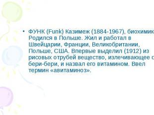 ФУНК (Funk) Казимеж (1884-1967), биохимик. Родился в Польше. Жил и работал в Шве
