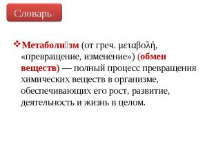 Метаболи зм (от греч. μεταβολή, «превращение, изменение») (обмен веществ) — полн
