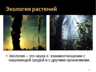 Экология – это наука о взаимоотношении с окружающей средой и с другими организма
