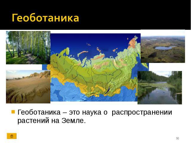 Геоботаника – это наука о распространении растений на Земле. Геоботаника – это наука о распространении растений на Земле.